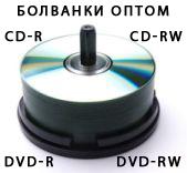 Продаем оптом DVD, CD, MP3, Блюрей